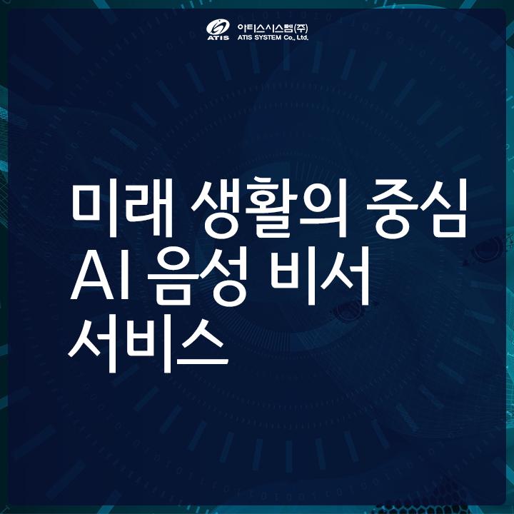 미래 생활의 중심, AI 음성 비서 서비스