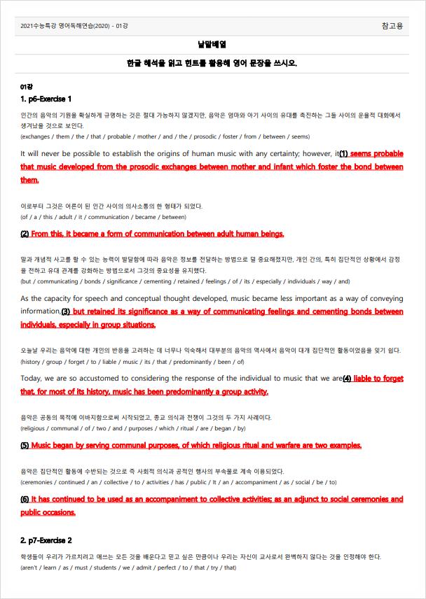 """2021수능특강영어 ̞ë£Œëª¨ìŒ ˄¤ì´ë²"""" ˸""""로그"""