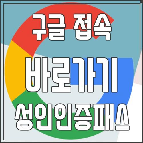 일본 구글 링크