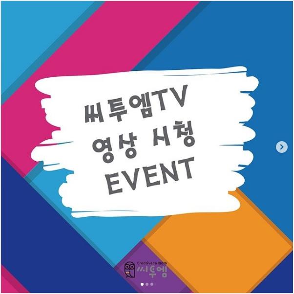 [이벤트]씨투엠TV 영상시청 인스타그램 EVENT