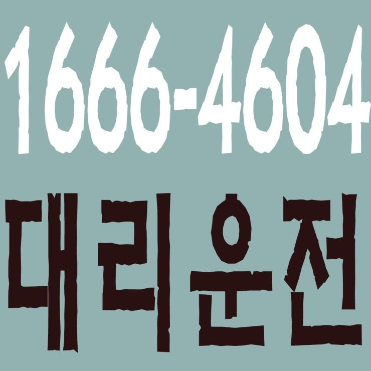 대전대리운전 1666-4604 후불결제,친절한 기사,보험가입,카드 가능,복합결제 가능,계좌이체 가능