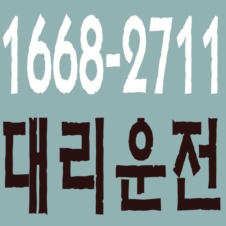대전대리운전 1668-2711 저렴한 대리비용,24시간 연중무휴