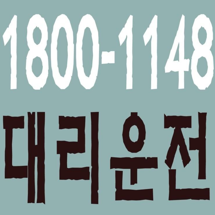대전대리운전 1800-1148 마일리지 적립가능,카드가능,후불가능,복합결제 가능,연중무휴 24시간,퀵서비스,꽃배달