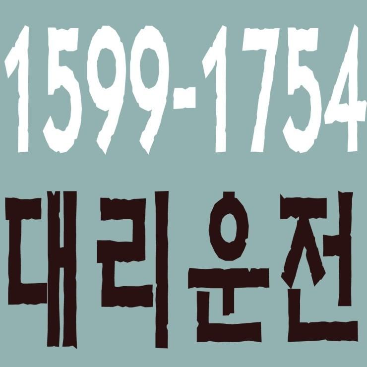 서울대리운전 1599-1754 안전운전,계좌이체,복합결제,요금저렴,교통안전 준수