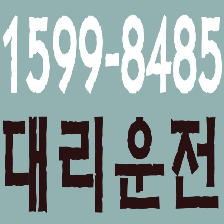 충북대리운전 1599-8485 복합결제가능,신속배차,장거리가능,저렴한 가격,도로교통법 준수