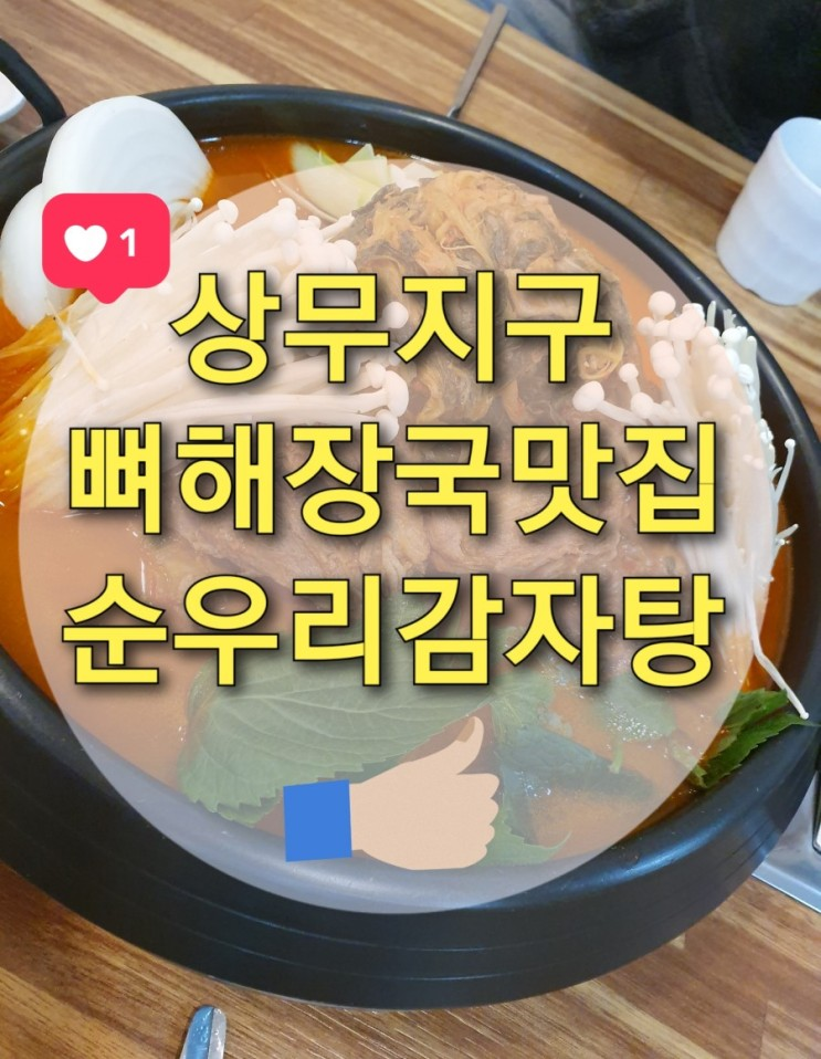 광주 뼈해장국 맛집