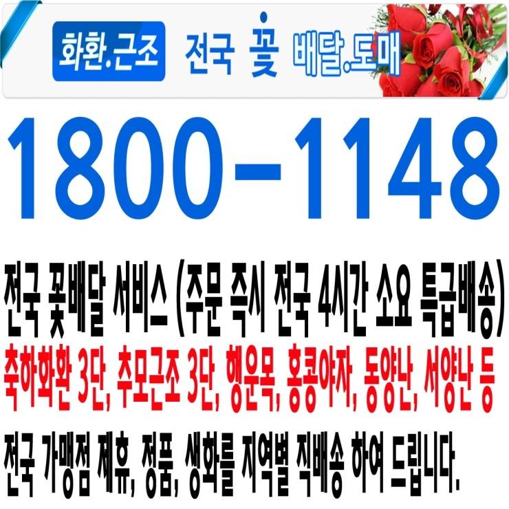 한사랑병원 장례문화센터 근조화환 1800-1148