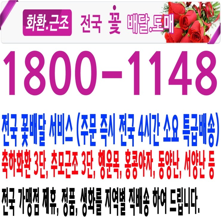 근로복지공단 안산병원 장례식장 근조,화환,조화,꽃배달 1800-1148