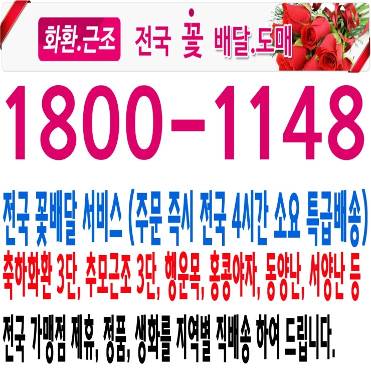 서안산장례식장효장례문화원 근조,화환,조화,꽃배달 1800-1148