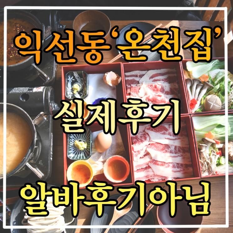 익선동 온천집, 일본식 샤브샤브 맛집