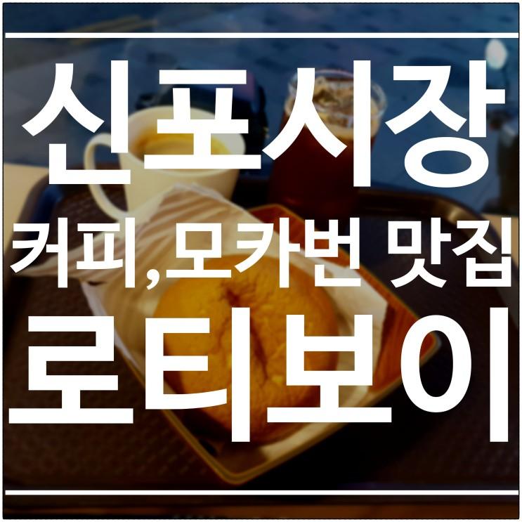 동인천 신포 문화의 거리 맛있는 커피번, 모카번 파는 곳,  로티보이