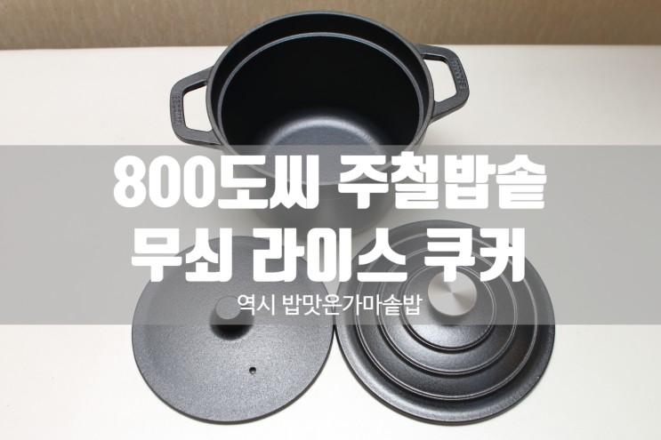 [무쇠 주물 밥솥] 이중 뚜껑으로 밥맛이 확실히 다르다 - 800도씨 라이스쿠커...^^