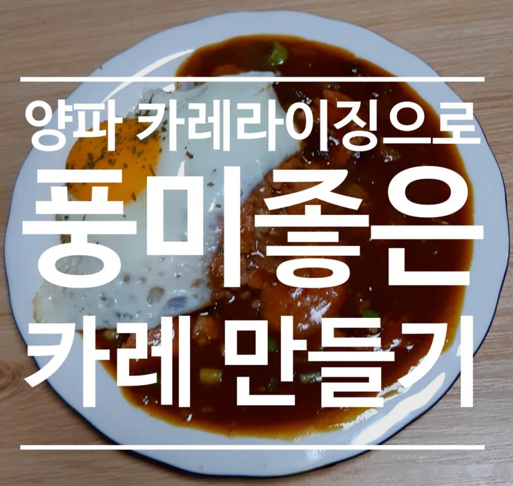 에스비 골든카레, 일본 고형카레  양파 카라멜라이징으로 맛있게 끓이기