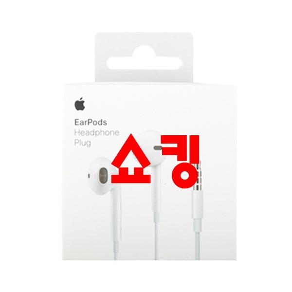 !!한번쯤은 같이보고 싶은 이어폰 - 10가지 -애플 아이폰 이어폰 이어팟 정품6 6s