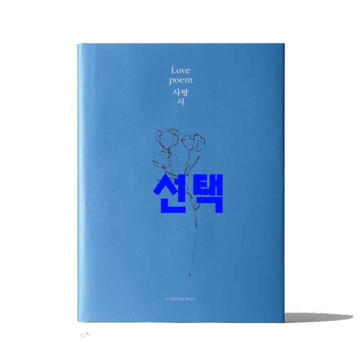 절대 놓칠수 없는 아이유콘서트dvd - 10가지 -아이유 - LOVE POEM 5집 미니앨범, 1CD