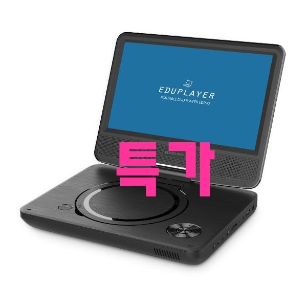 바로지금 공유하고 싶은 dvd플레이어 - 10가지 -에듀플레이어 휴대용 DVD플레이어, EDP90