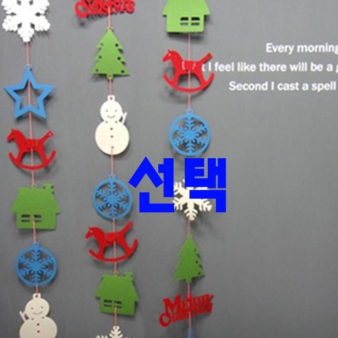 히트했던 바로 크리스마스가랜드 - 10가지 -휴플레인 winter DIY 가랜드, 혼합색상, 1개
