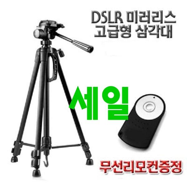 이거 받아보고 좋았던 소니카메라 - 10가지 -CUBE DSLR 캐논삼각대+캐논리모컨 EOS 650D 700D 750D, CUBE 4000 삼각대+캐논리모컨