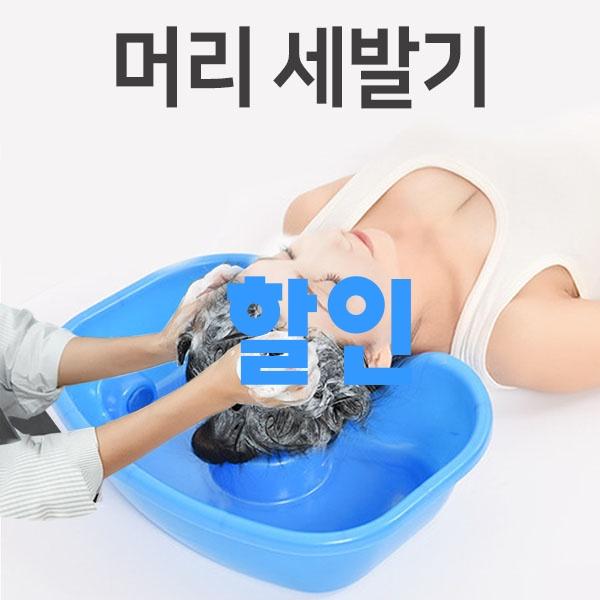 절대 놓칠수 없는 환자머리감기 - 10가지 -고태 세발기 CH1454189