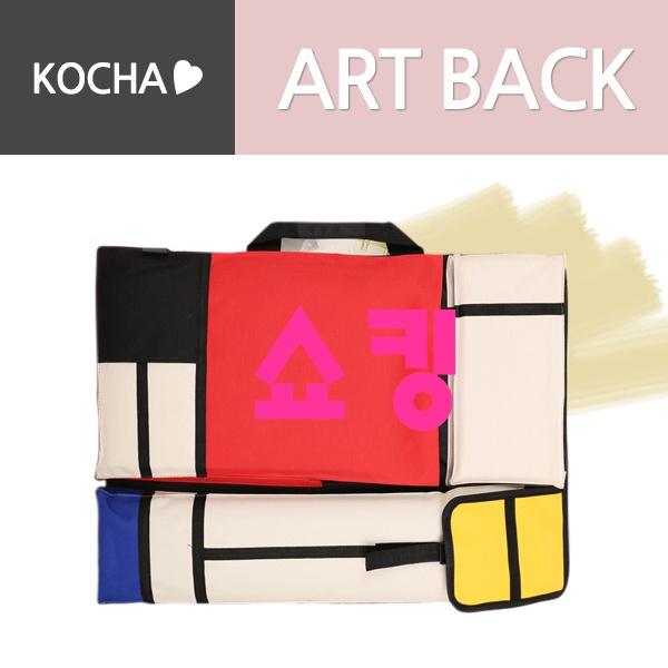 대박난 미술가방 - 10가지 -KOCHA 화구가방 스타일 아트백 미술가방