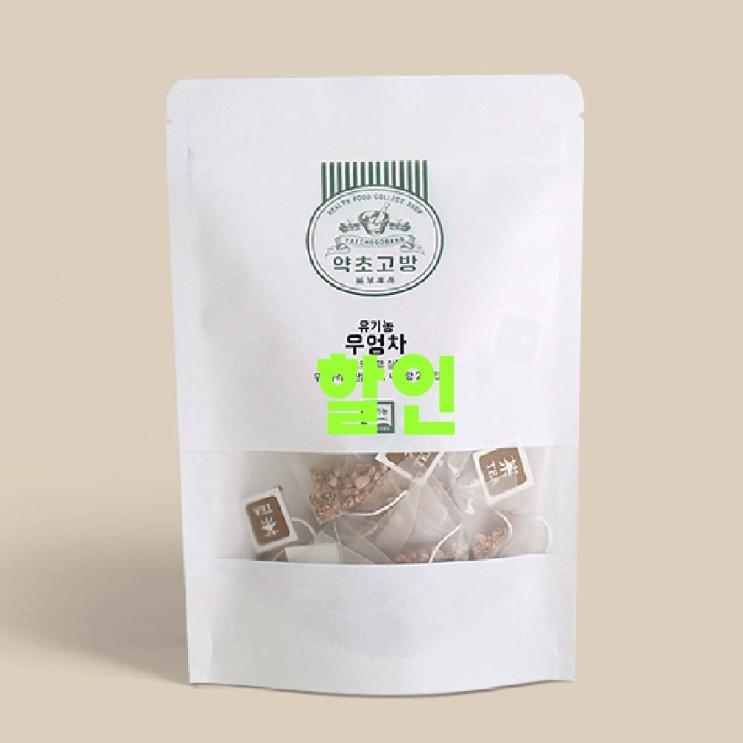 바로 그 베스트 우엉차 - 10가지 -약초고방 국산 유기농 우엉차 20T 프리미엄 티백