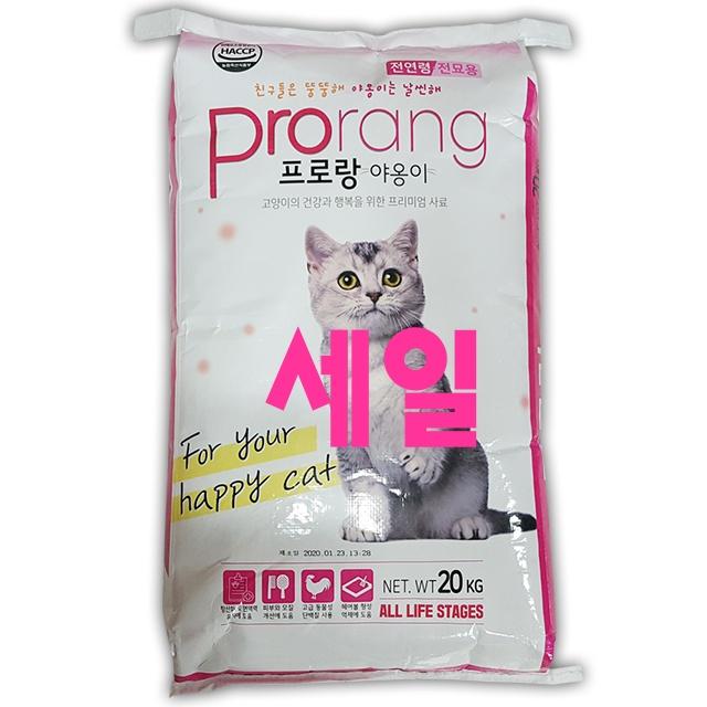 혜택도 좋았던 길고양이사료 - 10가지 -대한사료 신제품 프로랑야옹이20kg 고양이사료 길고양이 길냥이