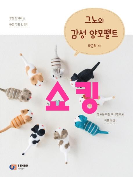 쿠팡에서 찾은 양모펠트 - 10가지 -그노의 감성 양모펠트:항상 함께하는 동물 인형 만들기, 디지털북스