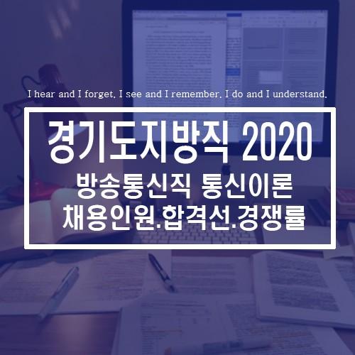 2020년 경기도 방송통신직공무원 통신기술 채용인원(합격선/경쟁률)