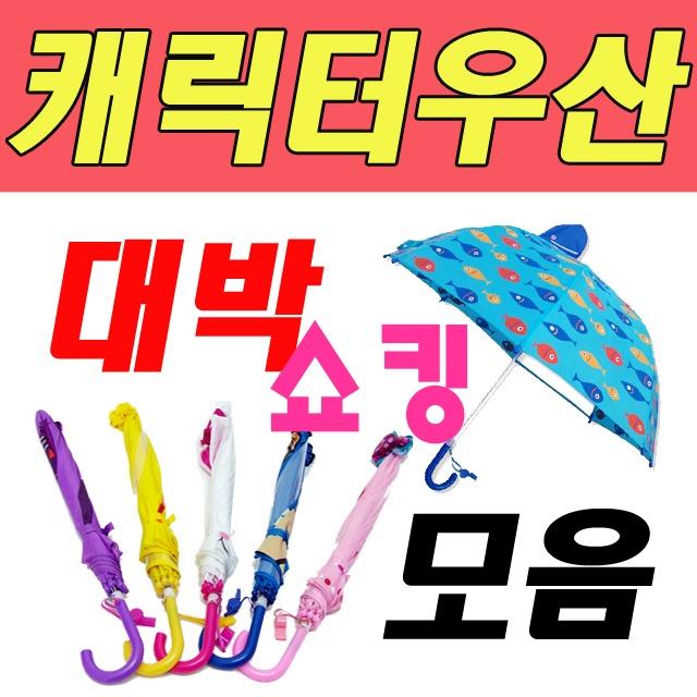 인기짱 티몬상품권 - 2가지 -라스베해피 어린이 캐릭터입체우산 DY shsi_j