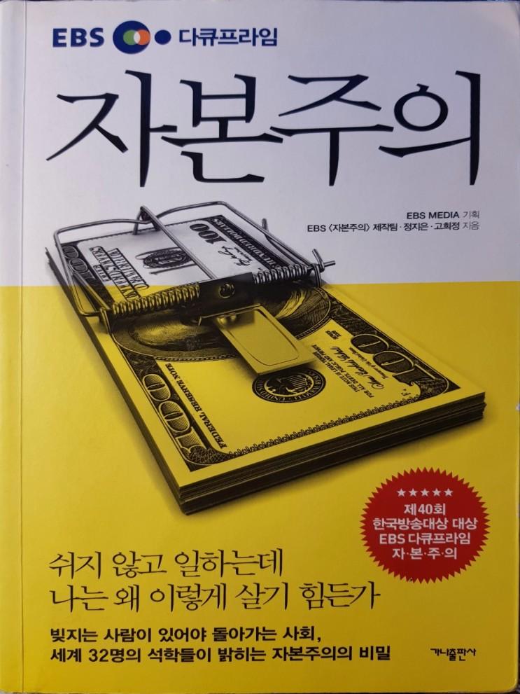 EBS 다큐프라임 자본주의 - 누구도 알려주지 않았던 자본주의의 은밀한 비밀
