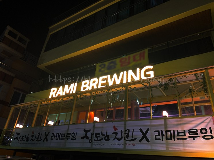 [맛집] 창원 귀산 수제 맥주집, 라미 브루잉