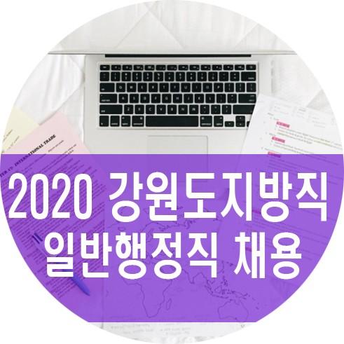강원도 일반행정직공무원 합격선 및 2020년 채용인원