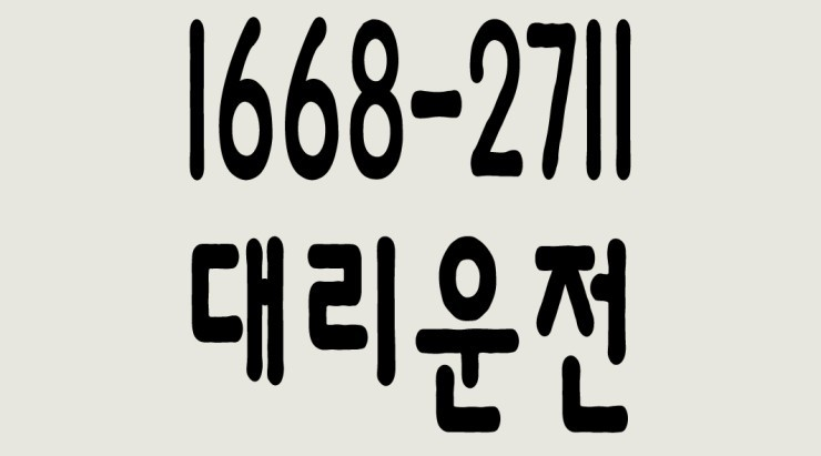 경기대리운전 1668-2711 24시간 운영