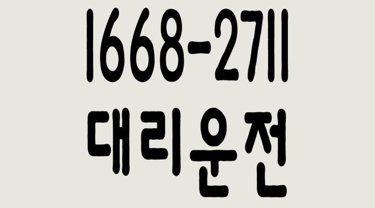인천대리운전 1668-2711 24시간 운영