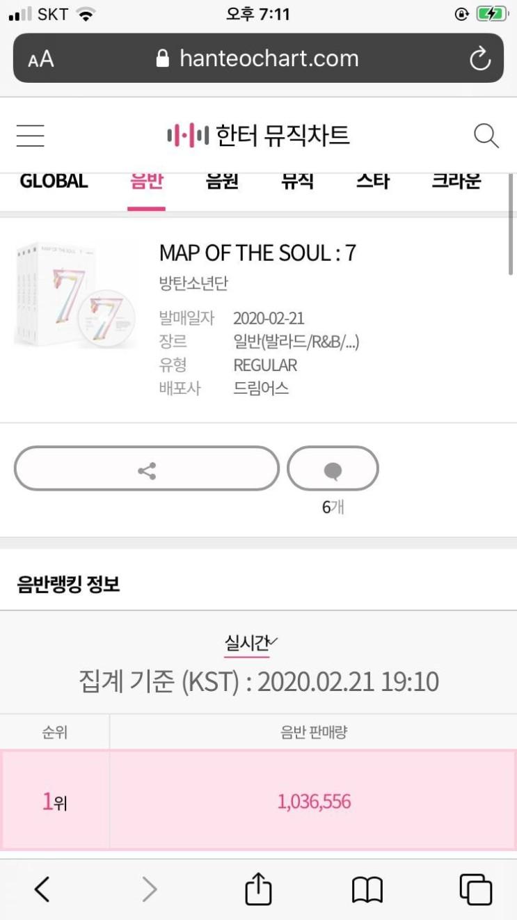 방탄소년단 앨범발매 약 한시간만에 초동 100만 돌파