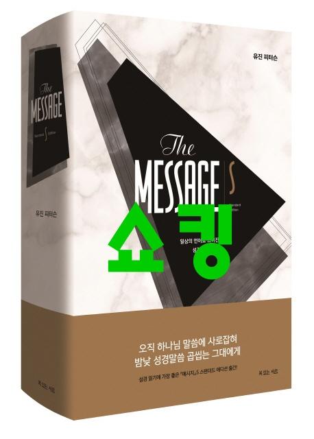 바로지금 공유하고 싶은 메시지성경 - 10가지 -메시지 S:일상의 언어로 쓰여진 성경 옆의 성경, 복있는사람