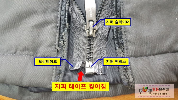 점퍼 지퍼수선창원 마산 현동 옷수선