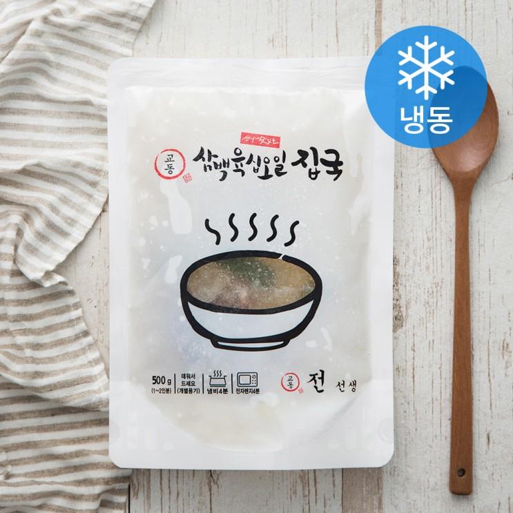 핫딜, 교동전선생 소고기무국 (냉동) 비교