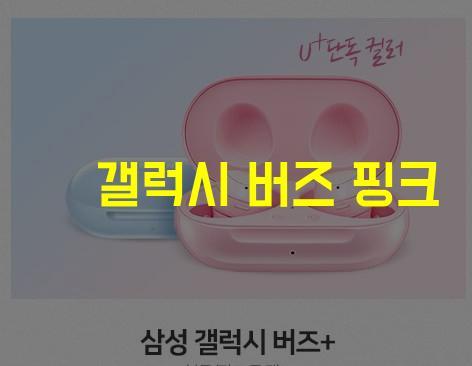 이쁘네~ 갤럭시 버즈 플러스 핑크 색상 구매처? 레드 블루 S20 사전예약까지~