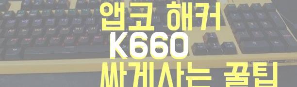 앱코 해커 k660 ARC 방수가 되는 기계식 키보드 써보니 우와 짱~이다!!