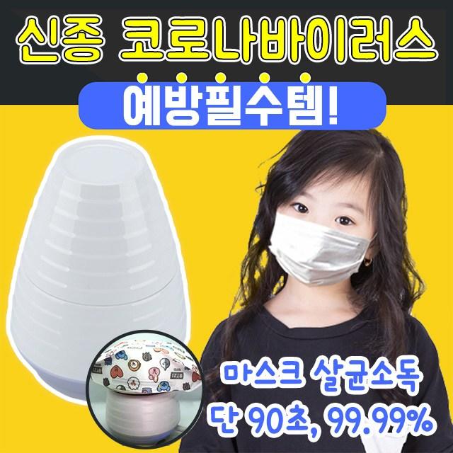 항균살균 건조기 kf94 미세먼지 황사 마스크 살균기 보관 소독기