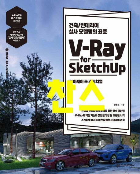 가성비 브이레이 - 10가지 -V-Ray for Sketchup(브이레이 포 스케치업):건축/인테리어 실사 모델링의 표준, 정보문화사