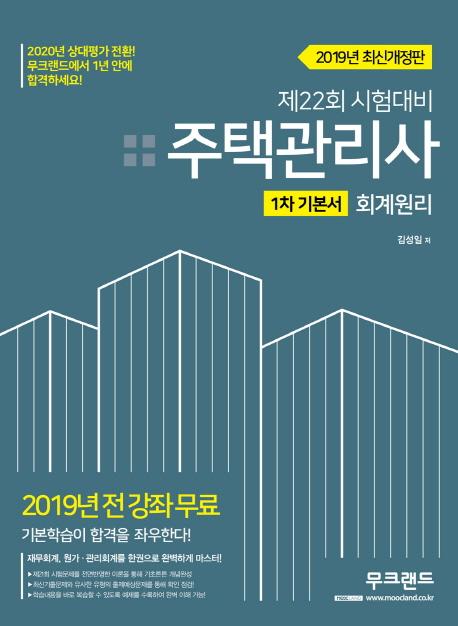 핫딜) 주택관리사 1차 기본서 회계원리(2019):제22회 시험대비 !