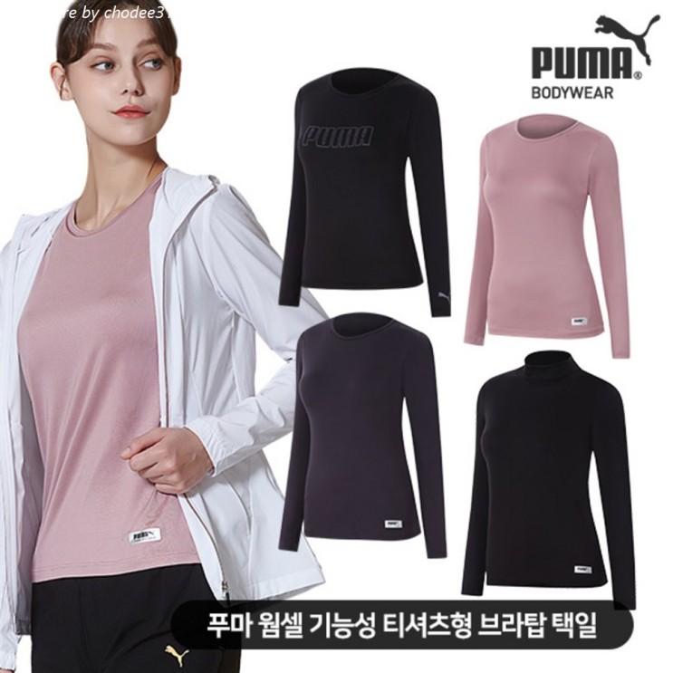 [눌러줘요] 푸마 HOT 여성 웜셀 기모 티셔츠형 브라탑 1종 택일  2020년 21% 할인! 퀄리티가 좋은 상품 후기입니당 리복 추천 상품