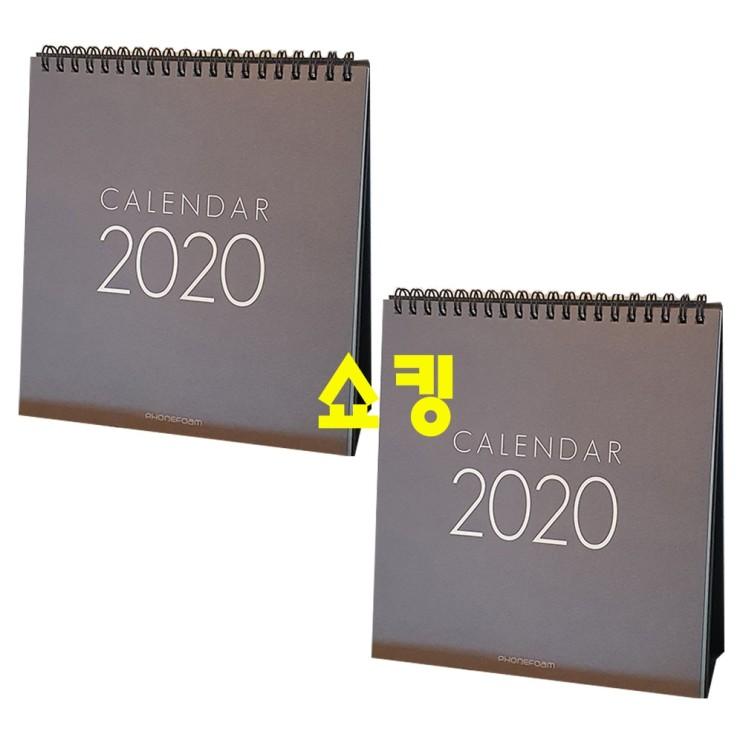 배송도 맘에 든 탁상달력 - 10가지 -폰폼 2020 탁상용 달력 2p, 혼합 색상