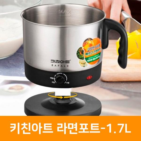키친아트 라면포트17L 단품