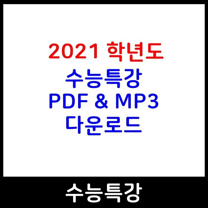"2021 ̈˜ëŠ¥íŠ¹ê°• Pdf Mp3 ˋ¤ìš´ë¡œë""œ ˄¤ì´ë²"" ˸""로그"