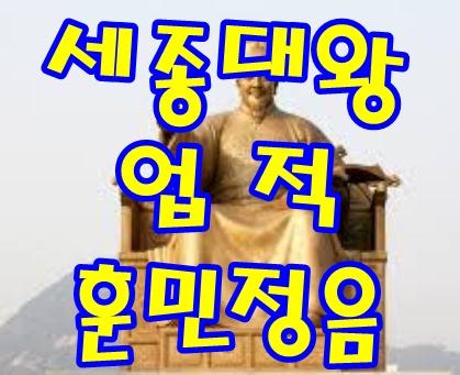 세종대왕의 업적 훈민정음 창세 조선시대 대왕에 알아보자