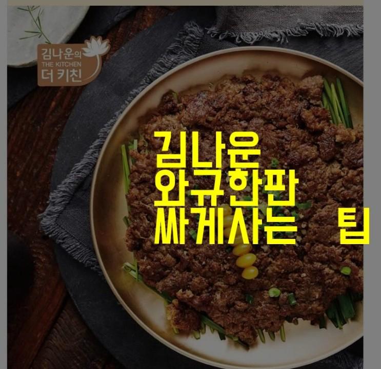 김나운 와규한판 언양식불고기 맛있는 음식으로 기분 좋아지기~