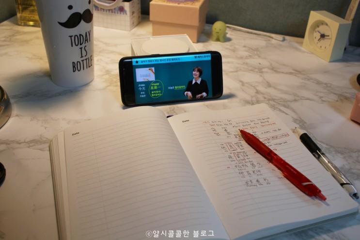 중국어인강추천 HSK독학 해커스로 반복학습